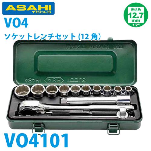 旭金属工業 12角ソケットセット 1/2(12.7)x13pcs VO4101