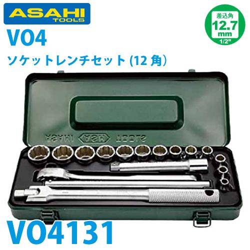 旭金属工業 12角ソケットセット 1/2(12.7)x17pcs VO4131