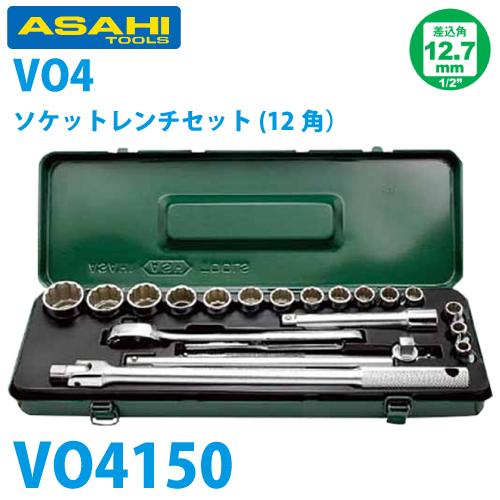 旭金属工業 12角ソケットセット 1/2(12.7)x20pcs VO4150