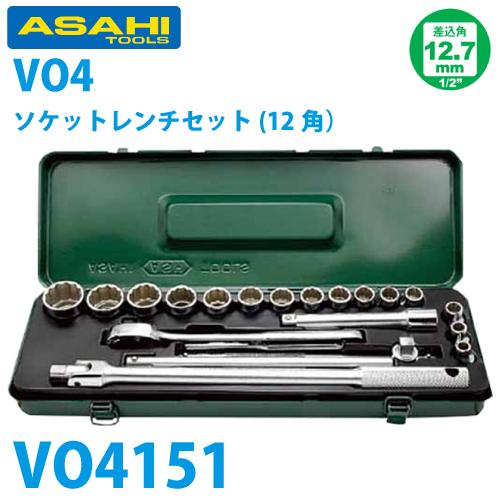 旭金属工業 12角ソケットセット 1/2(12.7)x20pcs VO4151