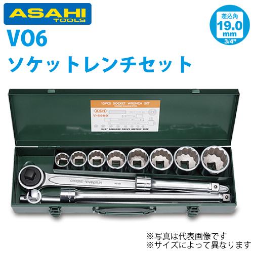 旭金属工業 12角ソケットセット 3/4(19.0)x 12pcs VO6081