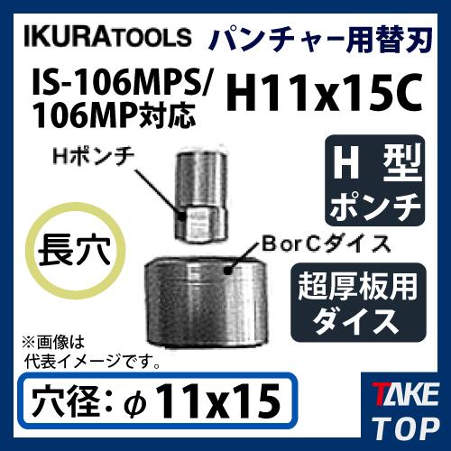 育良精機 パンチャー用 替刃 IS-106MPS/106MP対応 長穴 穴径φ11x15 H型ポンチ 超厚板用ダイス 106MPS-H11x15C