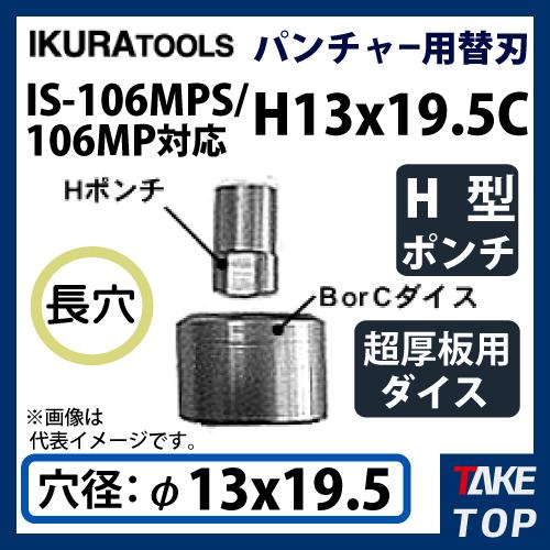 育良精機 パンチャー用 替刃 IS-106MPS/106MP対応 長穴 穴径φ13x19.5 H型ポンチ 超厚板用ダイス 106MPS-H13x19.5C