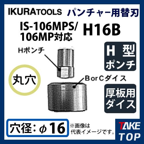 育良精機 パンチャー用 替刃 IS-106MPS/106MP対応 丸穴 穴径φ16 H型ポンチ 厚板用ダイス 106MPS-H16B