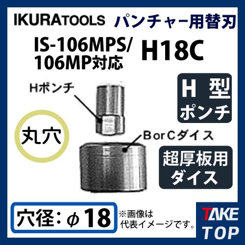 育良精機 パンチャー用 替刃 IS-106MPS/106MP対応 丸穴 穴径φ18 H型ポンチ 超厚板用ダイス 106MPS-H18C