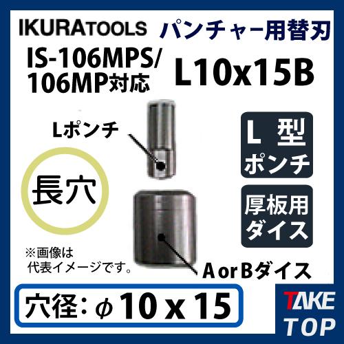 育良精機 パンチャー用 替刃 IS-106MPS/106MP対応 IS-106MPS/106MP対応 IS-106MPS/106MP対応 長穴 穴径φ10x15 L型ポンチ 厚板用ダイス 106MPS-L10x15B be0