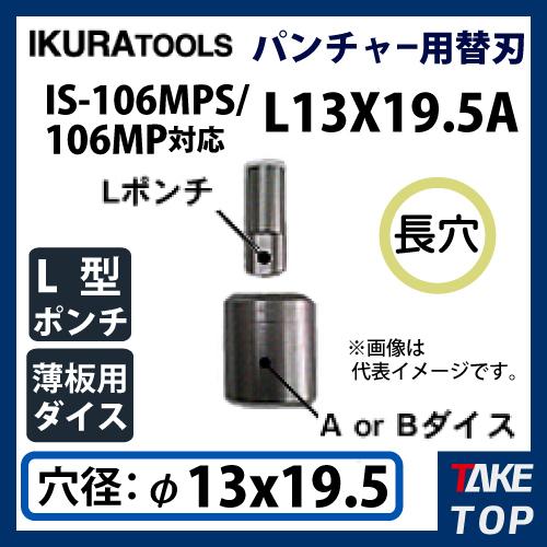 育良精機 パンチャー用 替刃 IS-106MPS/106MP対応 長穴 穴径φ13x19.5 L型ポンチ 薄板用ダイス 106MPS-L13x19.5A