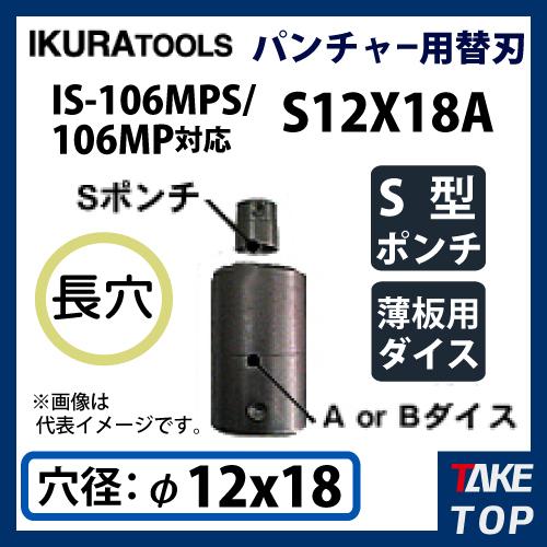 育良精機 パンチャー用 替刃 IS-106MPS/106MP対応 長穴 穴径φ12x18 S型ポンチ 薄板用ダイス 106MPS-S12x18A