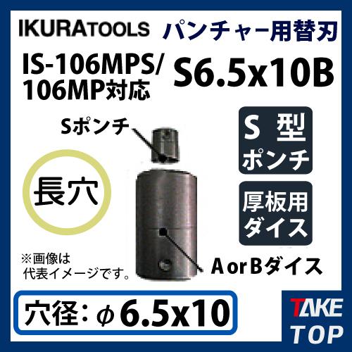 育良精機 パンチャー用 替刃 IS-106MPS/106MP対応 長穴 穴径φ6.5x10 S型ポンチ 厚板用ダイス 106MPS-S6.5x10B 106MPS-S6.5x10B 106MPS-S6.5x10B ca7