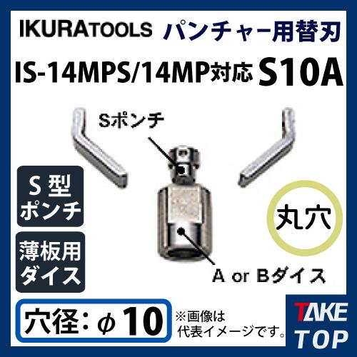 育良精機 パンチャー用 替刃 IS-14MPS/14MP対応 丸穴 穴径φ10 S型ポンチ 薄板用ダイス 14MPS-S10A