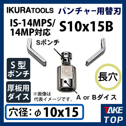 育良精機 パンチャー用 替刃 IS-14MPS/14MP対応 長穴 穴径φ10x15 S型ポンチ 厚板用ダイス 14MPS-S10x15B