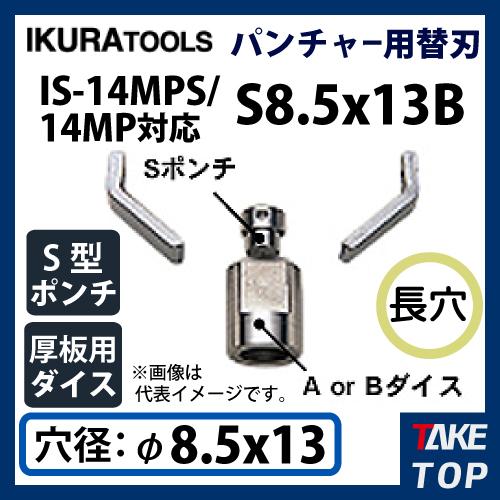 育良精機 パンチャー用 替刃 IS-14MPS/14MP対応 長穴 穴径φ8.5x13 S型ポンチ 厚板用ダイス 14MPS-S8.5x13B