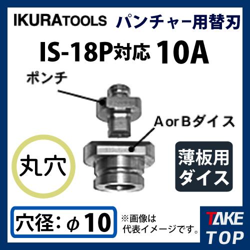 育良精機 パンチャー用 替刃 IS-18P対応 丸穴 穴径φ10 薄板用ダイス 18P-10A