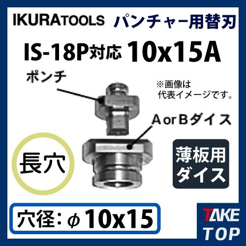 育良精機 パンチャー用 替刃 IS-18P対応 長穴 穴径φ10x15 薄板用ダイス 18P-10x15A