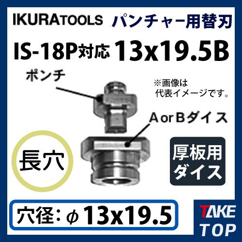 育良精機 パンチャー用 替刃 IS-18P対応 長穴 穴径φ13x19.5 厚板用ダイス 18P-13x19.5B