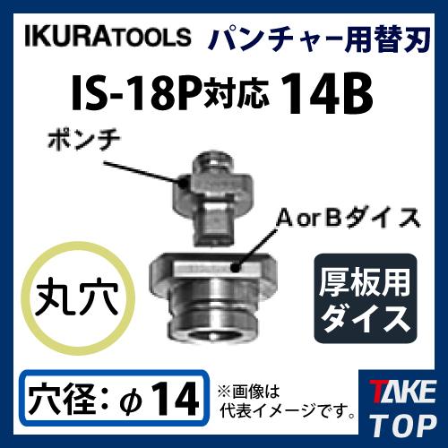 育良精機 パンチャー用 替刃 IS-18P対応 丸穴 穴径φ14 厚板用ダイス 18P-14B