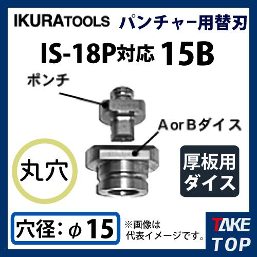 育良精機 パンチャー用 替刃 IS-18P対応 丸穴 穴径φ15 厚板用ダイス 18P-15B