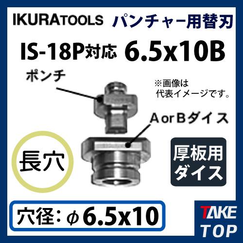 育良精機 パンチャー用 替刃 IS-18P対応 長穴 穴径φ6.5x10 厚板用ダイス 18P-6.5x10B