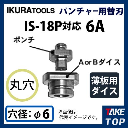 育良精機 パンチャー用 替刃 IS-18P対応 丸穴 穴径φ6 薄板用ダイス 18P-6A