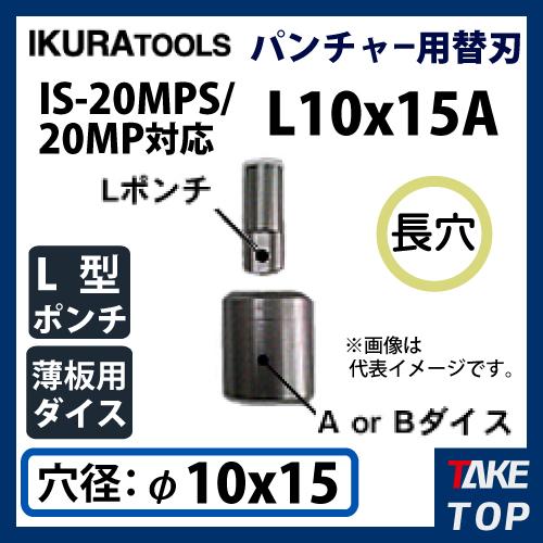 育良精機 パンチャー用 替刃 IS-20MPS/20MP対応 長穴 穴径φ10x15 L型ポンチ 薄板用ダイス 20MPS-L10x15A