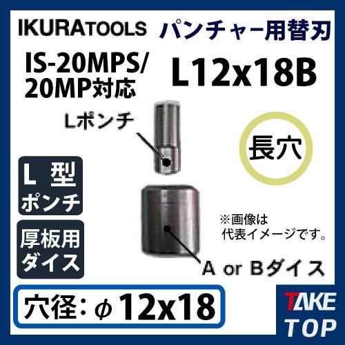 育良精機 パンチャー用 替刃 IS-20MPS/20MP対応 長穴 穴径φ12x18 L型ポンチ 厚板用ダイス 20MPS-L12x18B