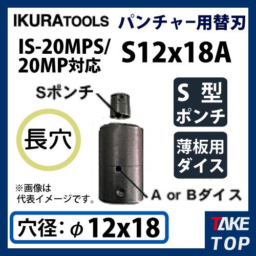 育良精機 パンチャー用 替刃 IS-20MPS/20MP対応 長穴 穴径φ12x18 S型ポンチ 薄板用ダイス 20MPS-S12x18A