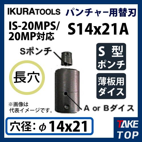 育良精機 パンチャー用 替刃 IS-20MPS/20MP対応 長穴 穴径φ14x21 S型ポンチ 薄板用ダイス 20MPS-S14x21A