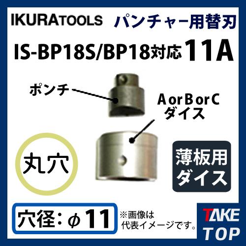育良精機 パンチャー用 替刃 IS-BP18S/BP18対応 丸穴 穴径φ11 薄板用ダイス BP18S-11A