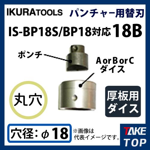 育良精機 パンチャー用 替刃 IS-BP18S/BP18対応 丸穴 穴径φ18 厚板用ダイス BP18S-18B