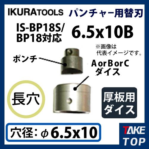 育良精機 パンチャー用 替刃 IS-BP18S/BP18対応 長穴 穴径φ6.5x10 厚板用ダイス BP18S-6.5x10B