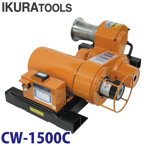 育良精機 (配送先法人様限定) ケーブルウインチ CW-1500C 高速 低騒音 無段変速型 巻取能力14.7kN