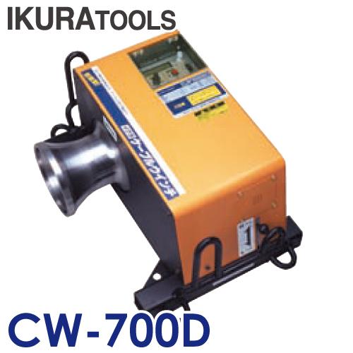 育良精機 (配送先法人様限定) ケーブルウインチ CW-700D デジタル表示 防音型 巻取能力(高速:3.9kN)