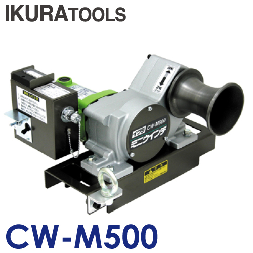 育良精機 (配送先法人様限定) ミニウインチ CW-M500 小型 軽量型