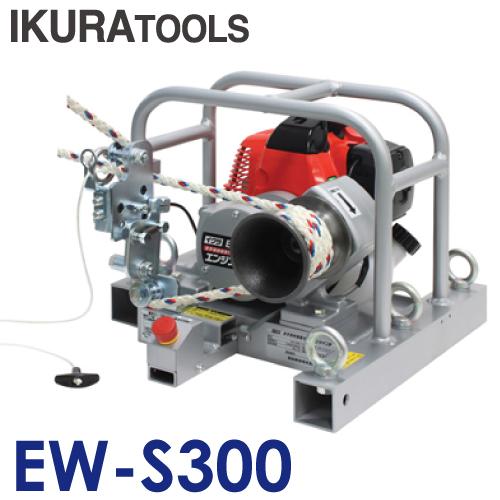 育良精機 (配送先法人様限定) エンジンウインチ EW-S300 尻手保持装置付