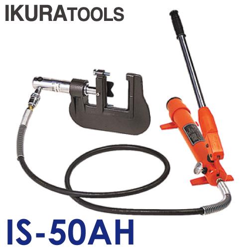 育良精機 パイプ圧着機 IS-50AH 手動油圧式 圧着能力:13A~50A ヘッド可動式