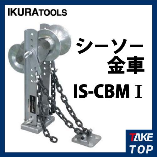 育良精機 シーソー金車 IS-CBM1 安全最大荷重9.8kN