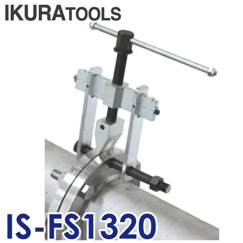 育良精機 フランジセパレーター IS-FS1320 フランジ開閉器