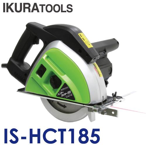 育良精機 ハンディカッター185 IS-HCT185 サーメットカッター AC100V