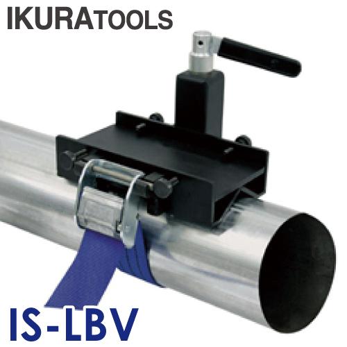 育良精機 パイプアタッチメント IS-LBV