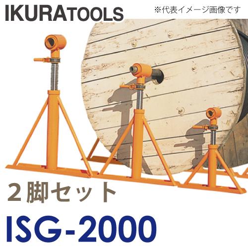 育良精機 (配送先法人様限定) ケーブルジャッキ ISG-2000 グリップ式 揚力19.6kN