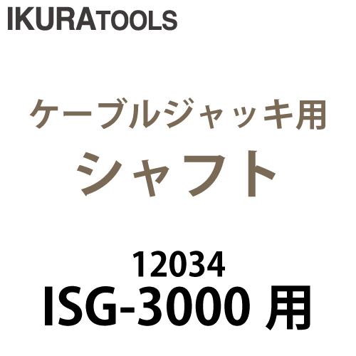 育良精機 (配送先法人様限定) ケーブルジャッキ用 シャフト ISG-SH3000 ISG-3000 / ISJ-0680 / ISJ-1020