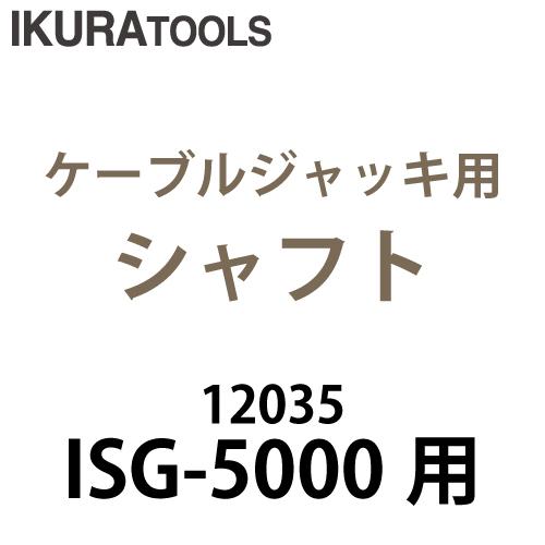 育良精機 (配送先法人様限定) ケーブルジャッキ用 シャフト ISG-SH5000 揚力:49kN向け ISG-5000