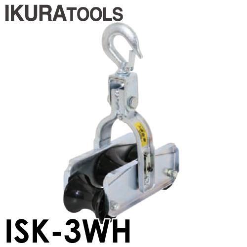 育良精機 三連金車 ISK-3WH 安全最大荷重1.96kN