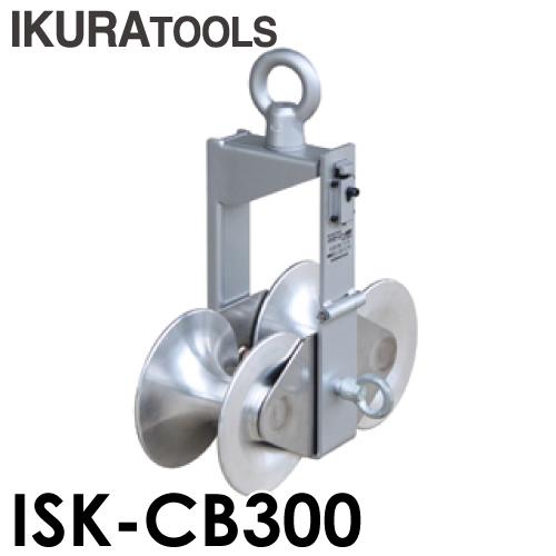 育良精機 シーソー金車 ISK-CB300 安全最大荷重14.7kN