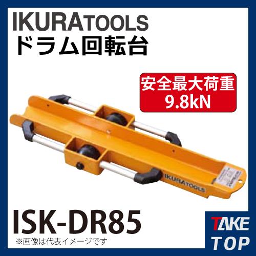 育良精機 (配送先法人様限定) ドラム回転台 ISK-DR85 安全最大荷重:9.8kN
