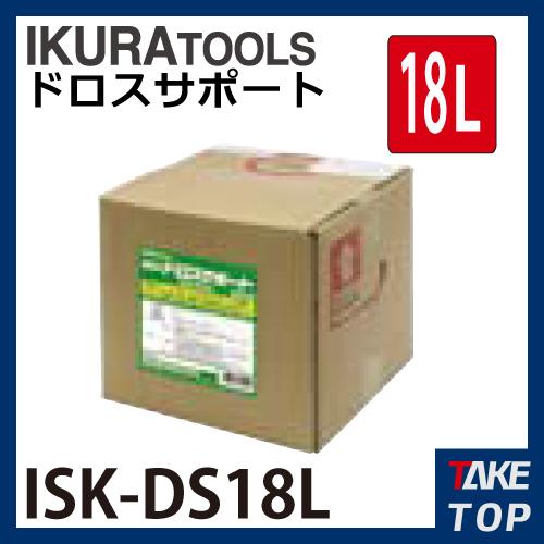 育良精機 ドロスサポート ISK-DS18L 容量:18L