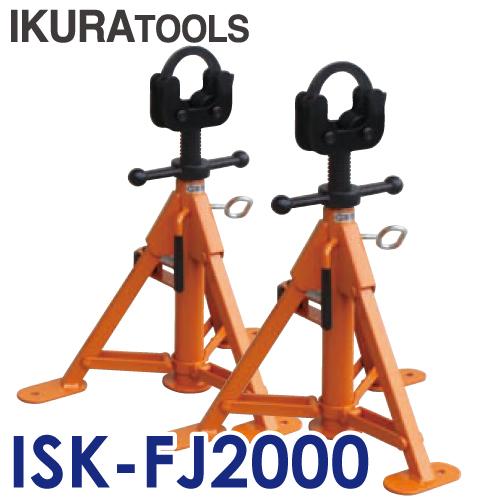 育良精機 (配送先法人様限定) ケーブルジャッキ ISK-FJ2000 ローラー軸受け式 揚程200mm 2脚1セット