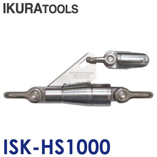 育良精機 ハイベル ISK-HS1000 最大安全荷重:9.8kN