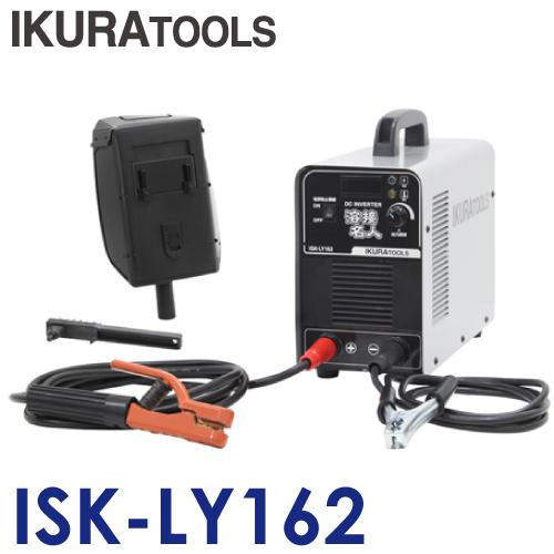 育良精機 (配送先法人様限定) 溶接名人 ISK-LY1162 AC100V/200V兼用