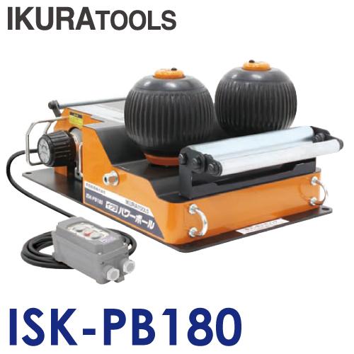 育良精機 (配送先法人様限定) ケーブル中間送り機 ISK-PB180 パワーボール